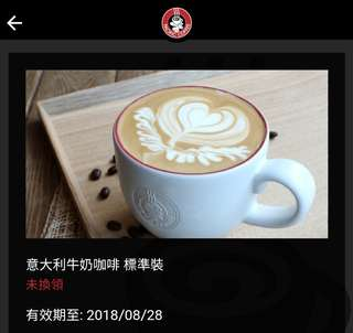 Pacific Coffee Tall Size 電子卷多張