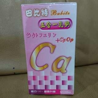 👍(全新免運)巴比特五合一乳鈣