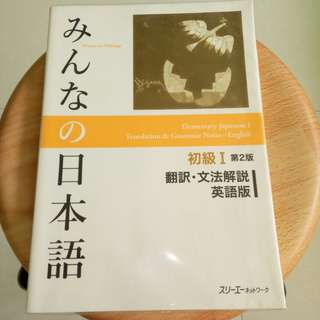 🚚 Minna No Nihongo Translation and Grammer T & G