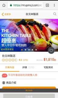 🚚 W hotel The kitchen table 平日 週一晚雙人餐卷