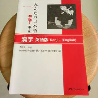 🚚 Japanese Book Minna No Nihongo Kanji