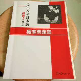 🚚 Japanese Book Minna No Nihongo HM WORKBOOK