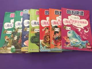 四五快读 - all 7 books