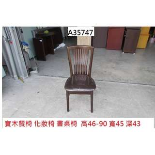 A35747 實木餐椅 化妝 書桌椅 ~ 餐椅 約談椅 閱讀椅 餐廳椅 休閒椅 化妝椅 回收二手傢俱 聯合二手倉庫