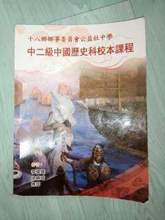 中二級中國歴史科校本課程