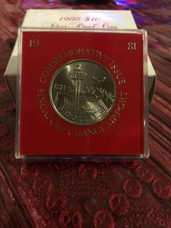 1981 Singapore Changi Airport Coin
