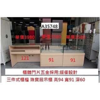 A35748 展示櫃 珠寶櫃 手機櫃 ~ 櫃檯 陳列櫃 精品櫃 產品櫃 二手展示櫃 回收二手家具 聯合二手倉庫