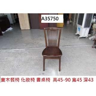 A35750 實木餐椅 化妝 書桌椅 ~ 餐椅 約談椅 閱讀椅 餐廳椅 休閒椅 化妝椅 回收二手傢俱 聯合二手倉庫