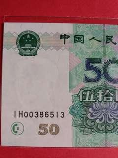 1999年中國人民銀行.第五套人民幣伍拾圓靚號:lH00386513全新直版.極美