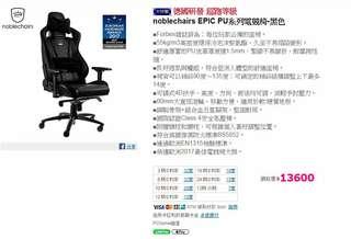 Noblechairs EPIC PU系列電競椅-黑色