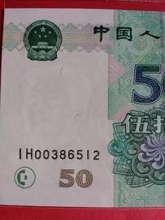 1999年中國人民銀行.第五套人民幣伍拾圓靓號:IH00386512全新直版.極美