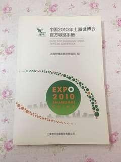 中國2010年上海世博會官方導覽手冊