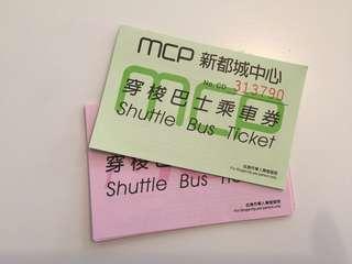 🚌 MCP Shuttle Bus Ticket