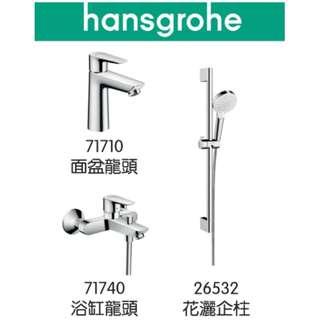Hansgrohe TailsE 高級龍頭3件套裝