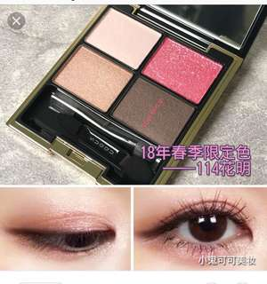 Suqqu #114 eyeshadow