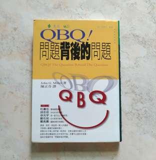 🚚 QBQ問題背後的問題