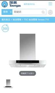 全新 TGC 抽油煙機 Senses 710