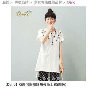 🚚 【Dailo】Q燈泡圈圈短袖長版上衣(售白色)