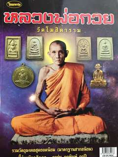 Lp Kuay Amulet Book