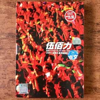 WuBai & China Blue 2004 Live