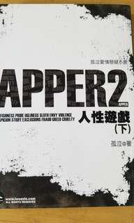 Apper2 人性遊戲 (下)