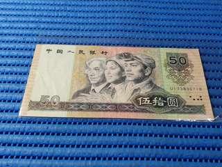 1990 China 50 Wushi Yuan Note UI 73830718 Banknote Currency