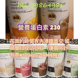 Herbalife 康寶萊 營養蛋白素