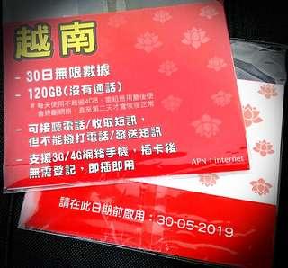 越南 30日 120GB 上網卡