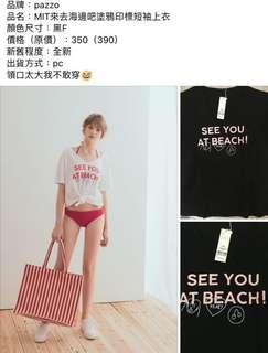 🚚 Pazzo來去海灘吧塗鴉T 黑 #女裝半價拉