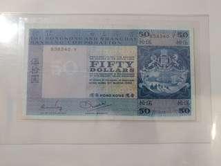 滙豐銀行 1980年50元 $50 Vf++ ( 極具收藏價值 升值珍藏 )