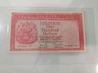 滙豐銀行1980年 $100 vf++ ( 極具收藏價值 保值升值)