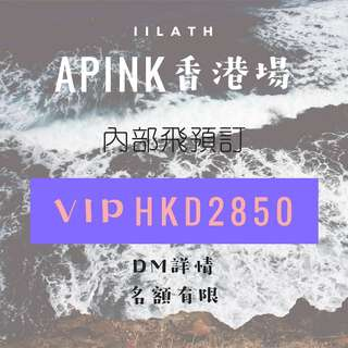 Apink香港演唱會內部飛