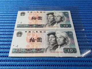 2X 1980 China 10 Shi Yuan Note YH 42396742 & 42396744 Yuan Banknote Currency