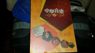 第二版, 中學音樂……第一册(2013年第二版),香港音樂出版,屯門交收