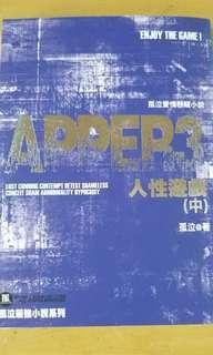 Apper3 人性遊戲(中)