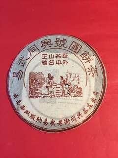 普洱茶餅:2005 年易武同興號圓茶餅