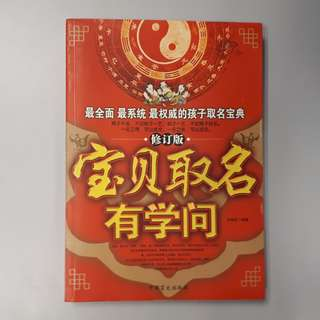 Chinese Baby Name Reference Book: << 宝贝取名有学问 >>