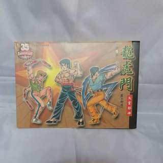龍虎門35週年紀念版漫畫書