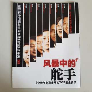 《钱经》Money Talks China Magazine 2008 Special Insert