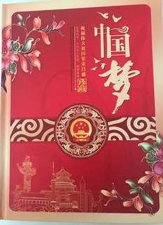 中國夢,錢幣,小型張,粮票