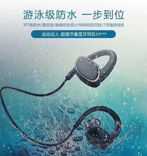 🚚 7 級防水運動藍牙耳機,自帶8G 內存