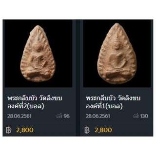 Phra Kleep Bua of Wat Ling Khob, circa 2411