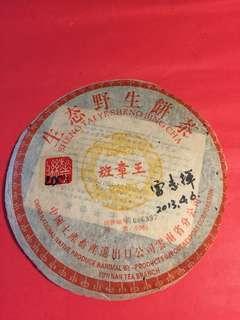 普洱茶餅(2004 年中茶牌生态野生餅茶:班章王)