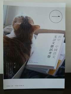 初中文言文應試考卷-中一級