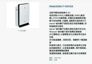 Panasonic 空氣清新機