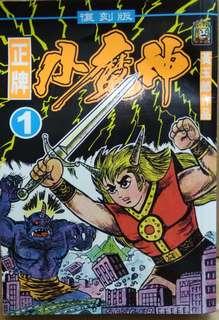 正牌小魔神復刻版第一期,黃玉郎陳年舊作,玉皇朝2007年出版
