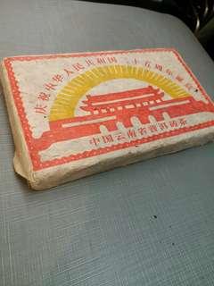 陳年普洱磚茶
