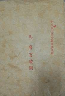 🚚 馬晉百駿圖