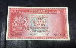 滙豐1976年荔枝紅 VF+