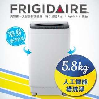 ‼️‼️‼️極新‼️‼️‼️美國富及第 Frigidaire 5.8kg 智能不鏽鋼洗衣機